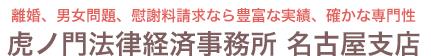 名古屋の弁護士による慰謝料請求,男女問題解決サイト「虎ノ門法律経済事務所-名古屋支店」