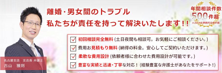 離婚、男女問題、慰謝料請求なら豊富な実績、確かな専門性 虎ノ門法律経済事務所名古屋支店